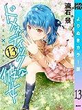 ドメスティックな彼女 よりぬきカラー版(13) (週刊少年マガジンコミックス)