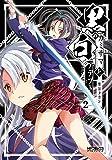 黒のカミサマと白のアデプト 2 (MFコミックス アライブシリーズ)