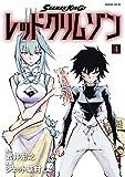 SHAMAN KING レッドクリムゾン(4) (少年マガジンエッジコミックス)