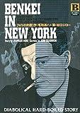 N.Y.(ニューヨーク)の弁慶 (ビッグコミックス)