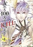 友だち100人でKILLかな(3) (少年マガジンエッジコミックス)