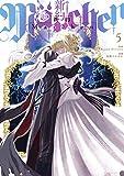 新約Marchen(5) (少年マガジンエッジコミックス)