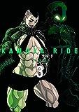 カムヤライド (3) (SPコミックス)