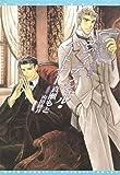 シャーロキアン・クロニクル(6) コンフィデンシャル・パートナー【電子限定SS付き】 (ウィングス・ノヴェル)