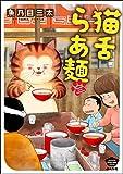 猫舌らあ麺 【かきおろし漫画付】 (ぶんか社グルメコミックス)