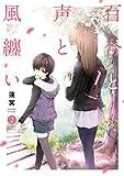 百合と声と風纏い【コミックス版】 2 (Lilie comics)