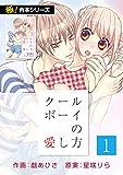 【極!合本シリーズ】 クールボーイの愛し方1巻