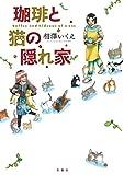 珈琲と猫の隠れ家 (アクションコミックス)