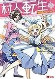 村人転生 最強のスローライフ(コミック) : 6 (モンスターコミックス)