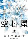 空日屋 : 1 (アクションコミックス)