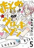 まとめ★グロッキーヘブン(5) (ARIAコミックス)