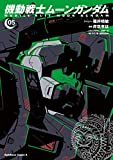 機動戦士ムーンガンダム (5) (角川コミックス・エース)