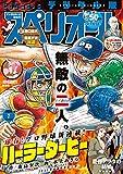 ビッグコミックスペリオール 2020年7号