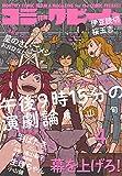 【電子版】月刊コミックビーム 2020年4月号