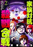 家族対抗殺戮合戦 2巻 (バンチコミックス)