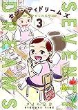 セブンティドリームズ 3巻: バンチコミックス