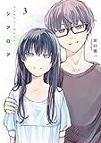 シアロア 3巻 (LINEコミックス)