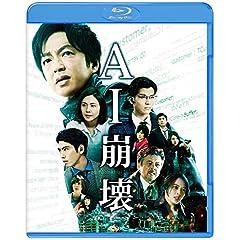 AI崩壊 ブルーレイ&DVDセット (2枚組) [Blu-ray]