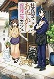 杜の都であやかし保護猫カフェ (宝島社文庫)
