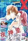 Sho-ComiX 2020年4月15日号