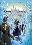 夜明けの旅団(4) (モーニングコミックス)