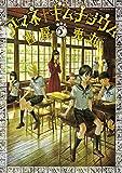 アマネ†ギムナジウム(6) (モーニングコミックス)