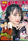 週刊少年マガジン 2020年16号