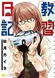 教習日記【コミック版】 (コンパスコミックス)