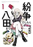 紛争でしたら八田まで(1) (モーニングコミックス)