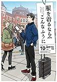 服を着るならこんなふうに(10) (カドカワデジタルコミックス)