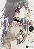 ミリオンドール(1) (コンパスコミックス)