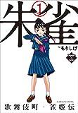 朱雀・歌舞伎町雀姫伝 1巻 (エンペラーズコミックス)