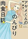 アヤメくんののんびり肉食日誌(12)【電子限定特典付】 (FEEL COMICS)
