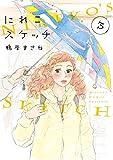 にれこスケッチ(3) (FEEL COMICS)