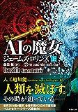 シグマフォースシリーズ13 AIの魔女 上 (竹書房文庫)