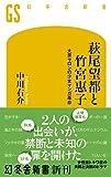 萩尾望都と竹宮惠子 大泉サロンの少女マンガ革命 (幻冬舎新書)