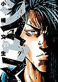 シマウマ(22) (ヤングキングコミックス)