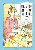 書店員まことの晩餐(2) (思い出食堂コミックス)