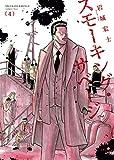 スモーキング・サベージ(4) (ヤングキングコミックス)