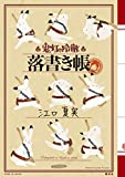「鬼灯の冷徹」落書き帖 「鬼灯の冷徹」落書き帳 (モーニングコミックス)