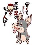 ぼくと三本足のちょんぴー(3) (ビッグコミックススペシャル)