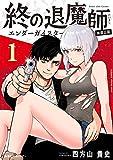 終の退魔師 ―エンダーガイスター―(1) (サイコミ×裏少年サンデーコミックス)