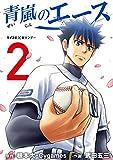 青嵐のエース(2) (サイコミ×裏少年サンデーコミックス)