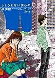 しょうもない僕らの恋愛論(3) (ビッグコミックス)