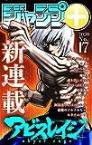 ジャンプ+デジタル雑誌版 2020年17号 (ジャンプコミックスDIGITAL)