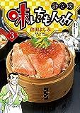 味いちもんめ 継ぎ味(3) (ビッグコミックス)