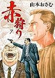 赤狩り THE RED RAT IN HOLLYWOOD(7) (ビッグコミックス)