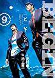 BEGIN(9) (ビッグコミックス)