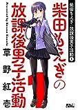 柴田もえぎの放課後男子活動 : 1 (アクションコミックス)