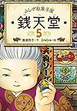 ふしぎ駄菓子屋銭天堂5
